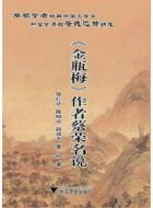 徐仁达《金瓶梅》作者蔡荣名说pdf电子书下载