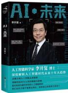 李开复《AI·未来》PDF电子书下载