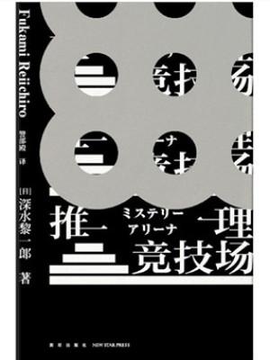 [日]深水黎一郎《推理竞技场》pdf电子书下载