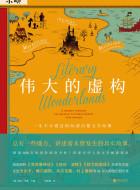 [美]劳拉·米勒《伟大的虚构》pdf电子书下载