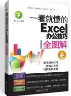 《一看就懂的Excel办公技巧全图解》PDF文字版电子书下载