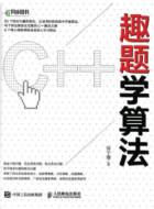 徐子珊《趣题学算法》pdf扫描版电子书下载