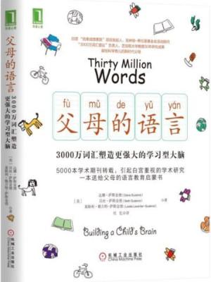《父母的语言:3000万词汇塑造更强大的学习型大脑》pdf电子书下载