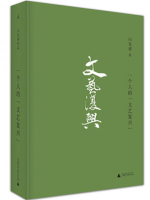 傅尔得《一个人的文艺复兴》pdf文字版电子书下载