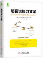 [美]哈利·米尔斯《超强说服力文案》pdf电子书下载