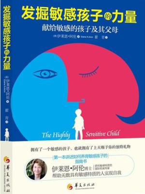 [美]伊莱恩·阿伦《发掘敏感孩子的内在力量》pdf电子书下载