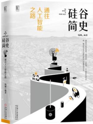 钱纲《硅谷简史:通往人工智能之路》pdf文字版电子书下载