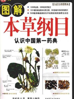 《图解本草纲目:认识中国第一药典》PDF文字版电子书下载