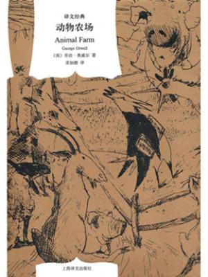[英]乔治·奥威尔《动物农场》pdf电子书下载