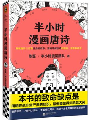 陈磊《半小时漫画唐诗》pdf图文版电子书下载
