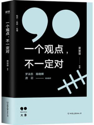 黄章晋《一个观点,不一定对》pdf文字版下载