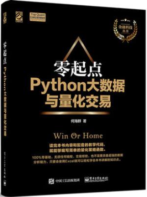 何海群《零起点Python大数据与量化交易》pdf文字版电子书下载