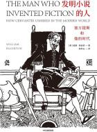 [美]威廉·埃金顿《发明小说的人:塞万提斯和他的时代》pdf电子书下载