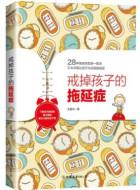 王意中《戒掉孩子的拖延症》pdf文字版电子书下载