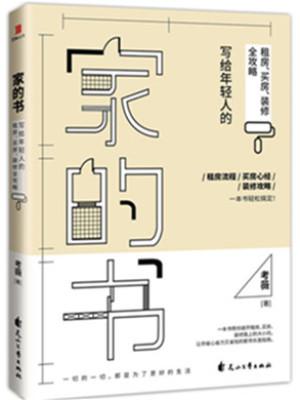 考薇《家的书 :写给年轻人的租房、买房、装修全攻略》pdf电子书下载