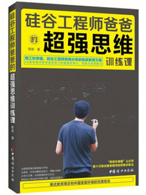 憨爸《硅谷工程师爸爸的超强思维训练课》pdf文字版电子书下载