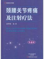 史可任《颈腰关节疼痛及注射疗法》pdf电子书下载