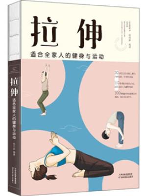 杨克新《拉伸:适合全家人的健身与运动》pdf电子书下载
