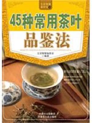 生活智慧编委会《45种常用茶叶品鉴法》pdf电子书下载