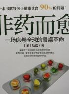 [美]徐嘉《非药而愈:一场席卷全球的餐桌革命》文字版pdf电子书下载