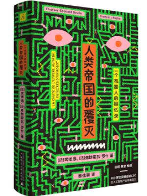 《人类帝国的覆灭:一个机器人的回忆录》文字版pdf电子书下载