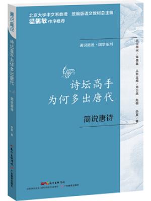 李夏《诗坛高手为何多出唐代:简说唐诗》pdf电子书下载