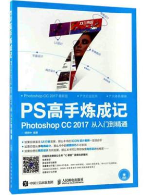 《PS高手炼成记(PhotoshopCC2017从入门到精通)》pdf电子书下载