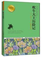 [德]拉斯伯《吹牛大王历险记》文字版pdf电子书下载