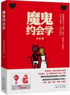 阮琦《魔鬼约会学》pdf文字版电子书下载