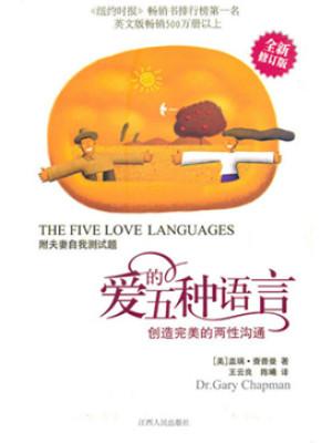 《爱的五种语言:创造完美的两性沟通》pdf文字版电子书下载
