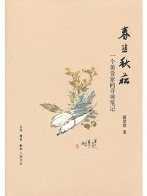 戴爱群《春韭秋菘:一个美食家的寻味笔记》pdf电子书下载