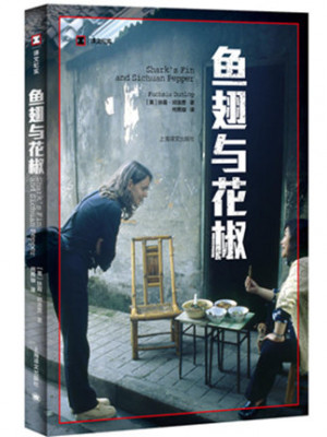 [英]扶霞·邓洛普《鱼翅与花椒》pdf文字版电子书下载