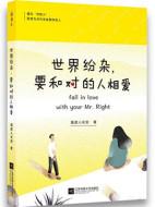 《世界纷杂,要和对的人相爱》pdf文字版电子书下载