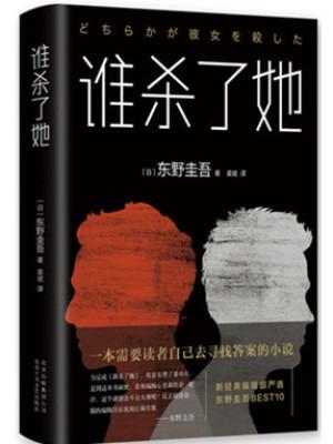 [日]东野圭吾《谁杀了她》pdf电子书下载