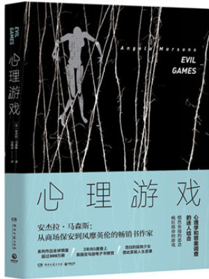 《心理游戏:心理学和罪案调查的迷人结合》pdf电子书下载