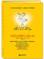 《如何让你爱的人爱上你》pdf文字版电子书下载