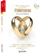 《幸福的婚姻:男人与女人的长期相处之道》pdf电子书下载