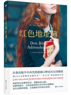 苏菲亚·伦德伯格《红色地址簿》pdf文字版电子书下载