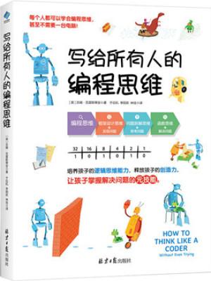 《写给所有人的编程思维》pdf文字版下载