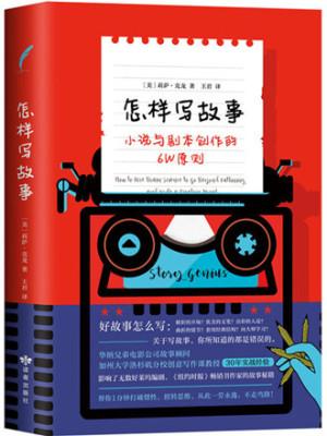 [美]莉萨·克龙《怎样写故事:小说与剧本创作的6W原则》pdf电子书下载