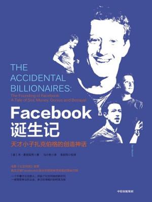 [美]本·麦兹里奇《Facebook诞生记》pdf文字版电子书下载
