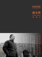 叶兆言《南京传》pdf文字版电子书下载