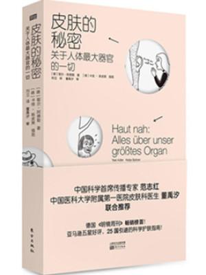 《皮肤的秘密:关于人体最大器官的一切》pdf电子书下载