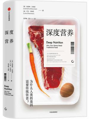 《深度营养:为什么人类的基因需要传统饮食?》pdf文字版电子书下载