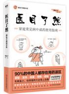懒兔子《医目了然:家庭常见病中成药使用指南》pdf电子书下载