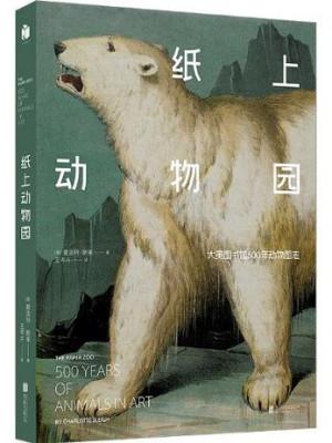 《纸上动物园:大英图书馆500年动物图志》图文版pdf电子书下载