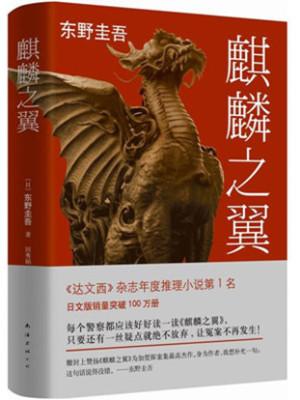 [日]东野圭吾《麒麟之翼》pdf电子书下载