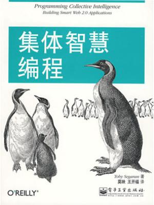 《集体智慧编程》pdf中文扫描版电子书下载