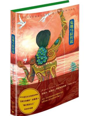 阿斯图里亚斯《危地马拉传说》pdf文字版电子书下载