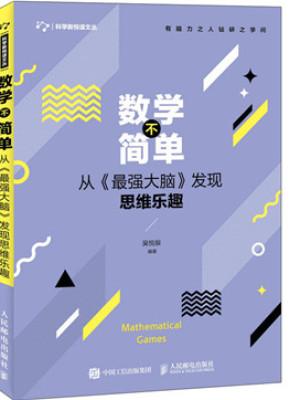 吴悦辰《数学不简单》pdf图文版电子书下载